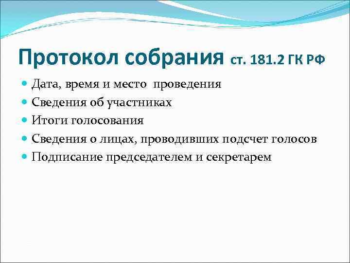 Протокол собрания ст. 181. 2 ГК РФ  Дата, время и место проведения