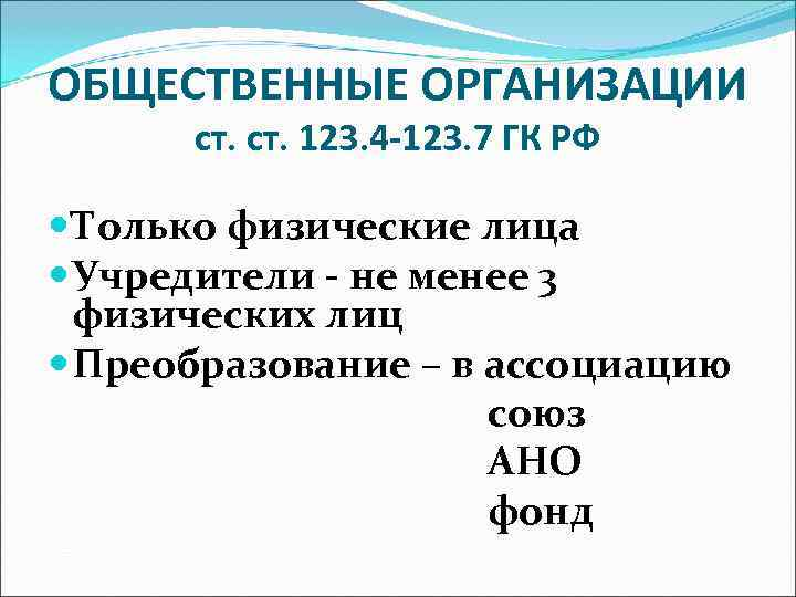 ОБЩЕСТВЕННЫЕ ОРГАНИЗАЦИИ  ст. 123. 4 -123. 7 ГК РФ  Только физические лица