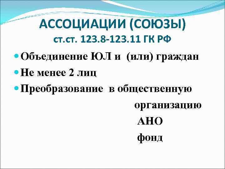 АССОЦИАЦИИ (СОЮЗЫ)  ст. 123. 8 -123. 11 ГК РФ  Объединение