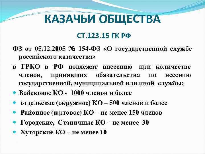 КАЗАЧЬИ ОБЩЕСТВА    СТ. 123. 15 ГК РФ ФЗ