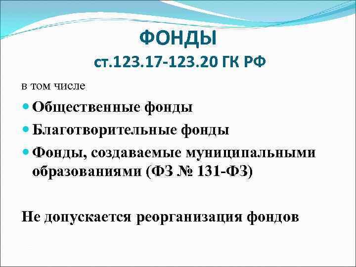 ФОНДЫ    ст. 123. 17 -123. 20 ГК