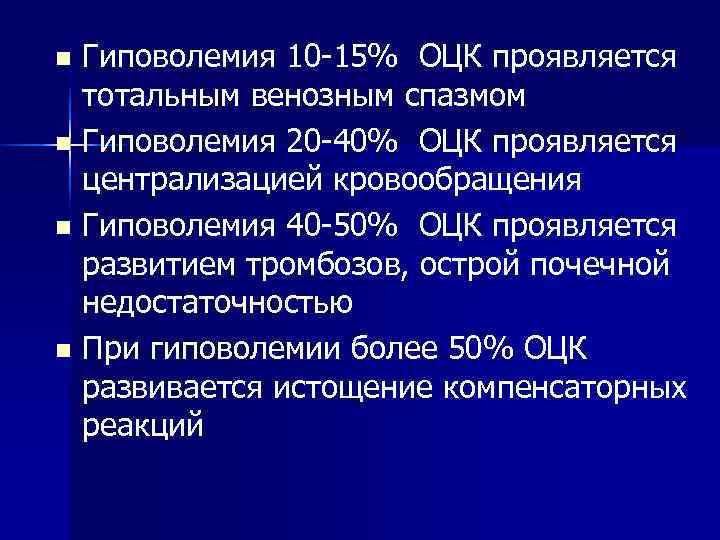 n Гиповолемия 10 -15% ОЦК проявляется  тотальным венозным спазмом n Гиповолемия 20 -40%