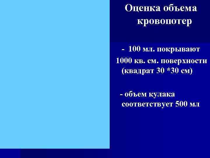 Оценка объема кровопотер  - 100 мл. покрывают 1000 кв. см. поверхности (квадрат