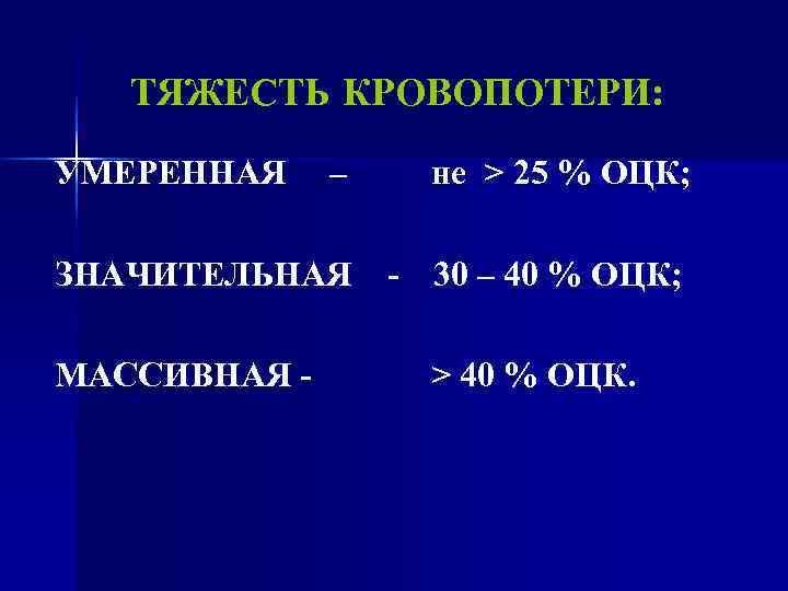 ТЯЖЕСТЬ КРОВОПОТЕРИ: УМЕРЕННАЯ –  не > 25 % ОЦК;  ЗНАЧИТЕЛЬНАЯ