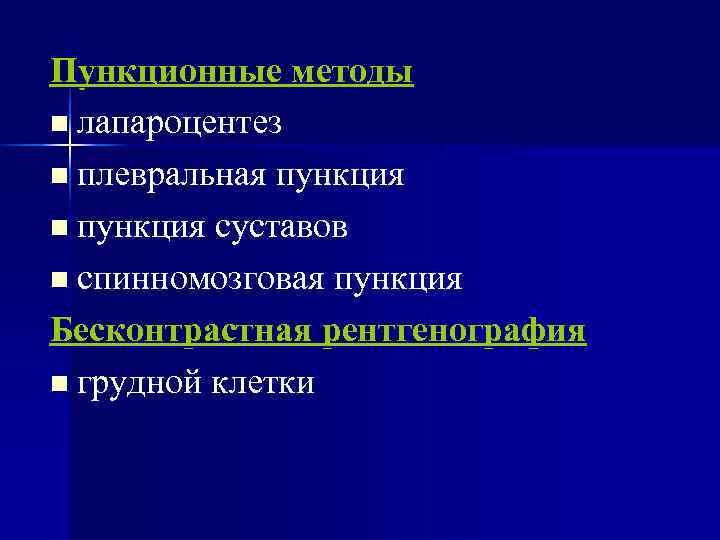 Пункционные методы n лапароцентез n плевральная пункция n пункция суставов n спинномозговая пункция Бесконтрастная