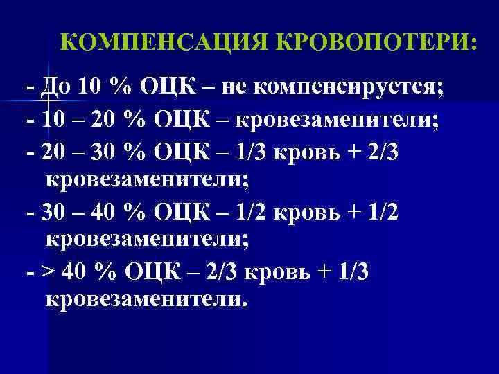 КОМПЕНСАЦИЯ КРОВОПОТЕРИ: - До 10 % ОЦК – не компенсируется; - 10 –