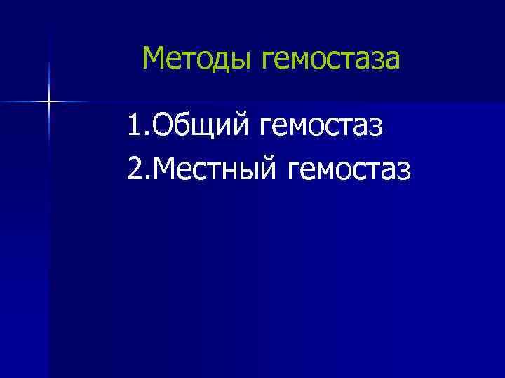 Методы гемостаза 1. Общий гемостаз 2. Местный гемостаз