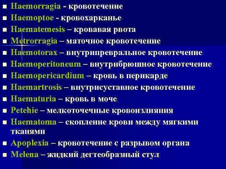n  Haemorragia - кровотечение n  Haemoptoe - кровохарканье n  Haematemesis –