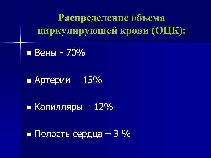 Распределение объема циркулирующей крови (ОЦК):  n  Вены - 70% n