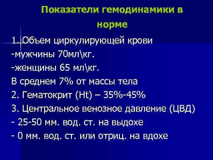 Показатели гемодинамики в   норме 1. Объем циркулирующей крови -мужчины 70 млкг.