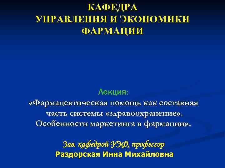 КАФЕДРА УПРАВЛЕНИЯ И ЭКОНОМИКИ   ФАРМАЦИИ    Лекция:
