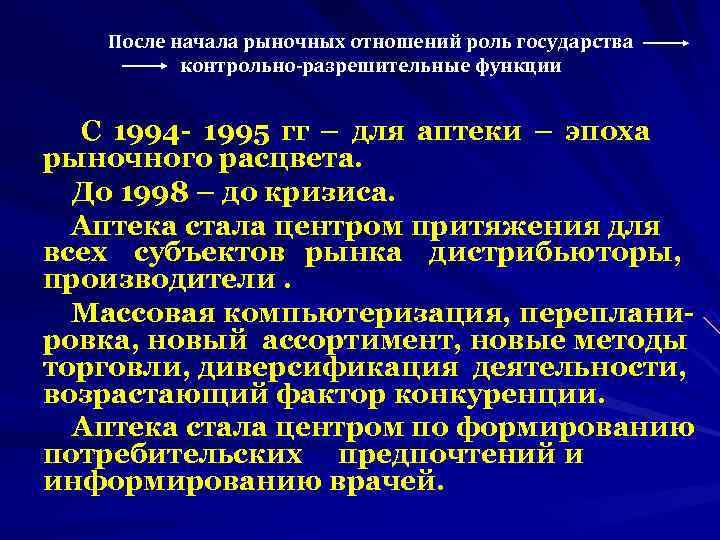 После начала рыночных отношений роль государства  контрольно-разрешительные функции С 1994 -