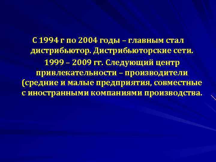 С 1994 г по 2004 годы – главным стал  дистрибьютор. Дистрибьюторские