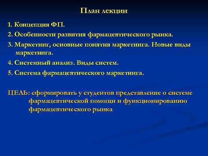 План лекции 1. Концепция ФП. 2. Особенности развития фармацевтического