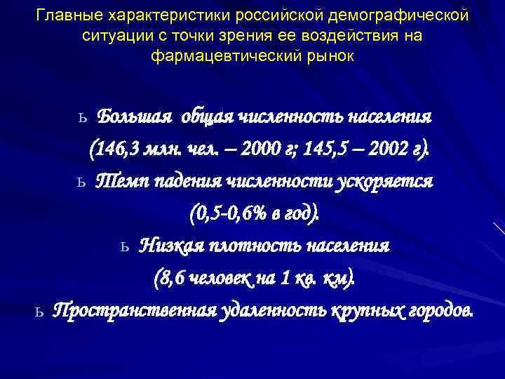 Главные характеристики российской демографической ситуации с точки зрения ее воздействия на   фармацевтический