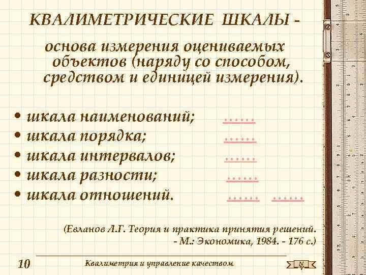 КВАЛИМЕТРИЧЕСКИЕ ШКАЛЫ - основа измерения оцениваемых  объектов (наряду со способом,  средством