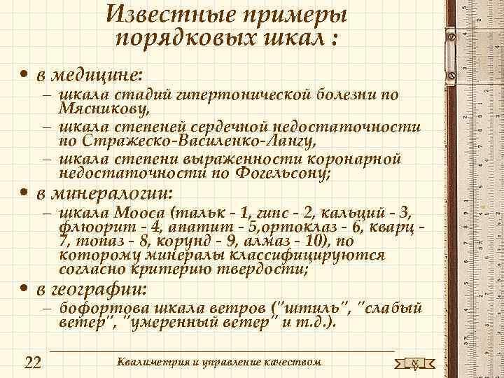 Известные примеры   порядковых шкал :  • в медицине: