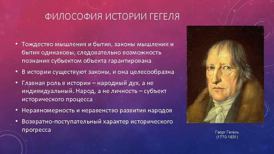 ФИЛОСОФИЯ ИСТОРИИ ГЕГЕЛЯ  • Тождество мышления и бытия, законы мышления