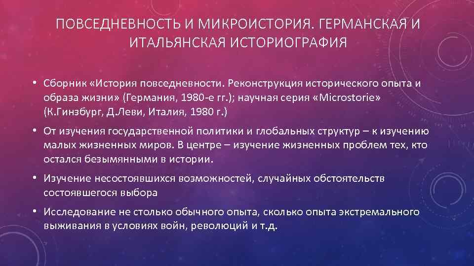 ПОВСЕДНЕВНОСТЬ И МИКРОИСТОРИЯ. ГЕРМАНСКАЯ И   ИТАЛЬЯНСКАЯ ИСТОРИОГРАФИЯ  • Сборник