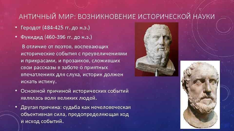 АНТИЧНЫЙ МИР: ВОЗНИКНОВЕНИЕ ИСТОРИЧЕСКОЙ НАУКИ • Геродот (484 -425 гг. до н. э.