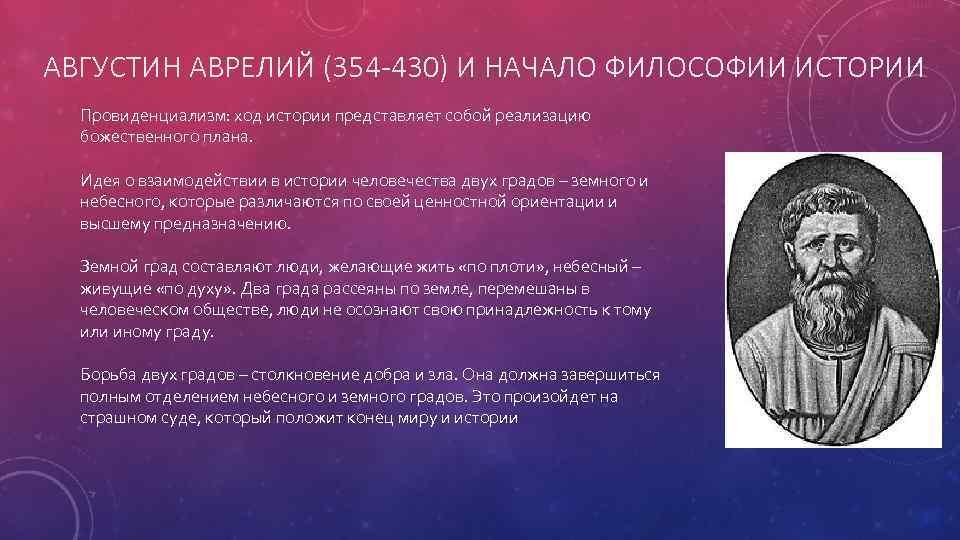 АВГУСТИН АВРЕЛИЙ (354 -430) И НАЧАЛО ФИЛОСОФИИ ИСТОРИИ  Провиденциализм: ход истории представляет собой