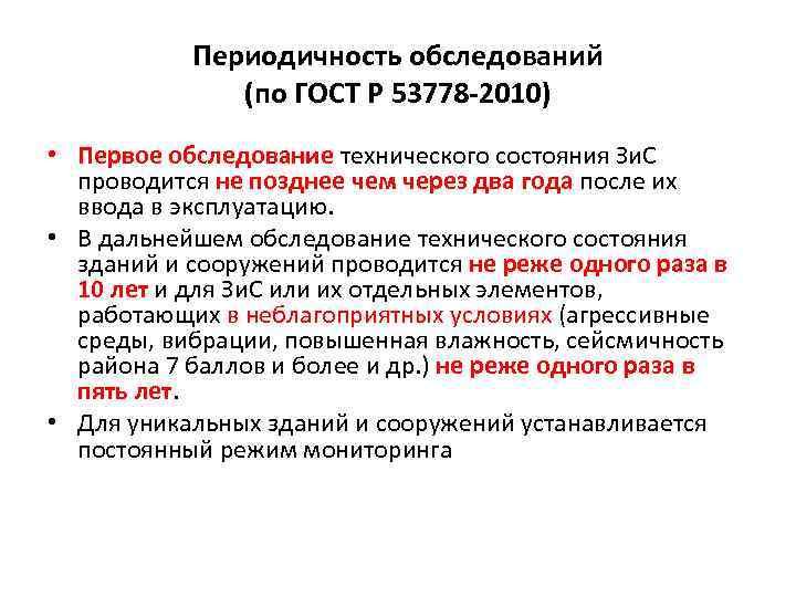 Периодичность обследований    (по ГОСТ Р 53778 -2010) • Первое