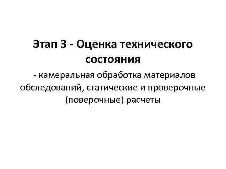 Этап 3 - Оценка технического    состояния  - камеральная