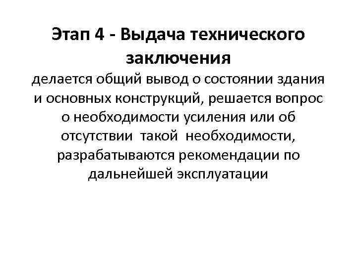 Этап 4 - Выдача технического   заключения делается общий вывод о состоянии