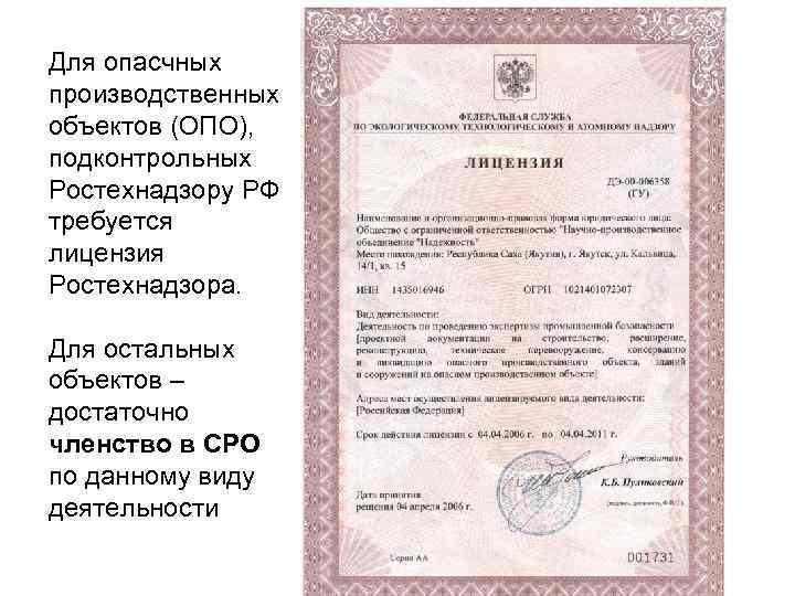 Для опасчных производственных объектов (ОПО), подконтрольных Ростехнадзору РФ требуется лицензия Ростехнадзора.  Для остальных