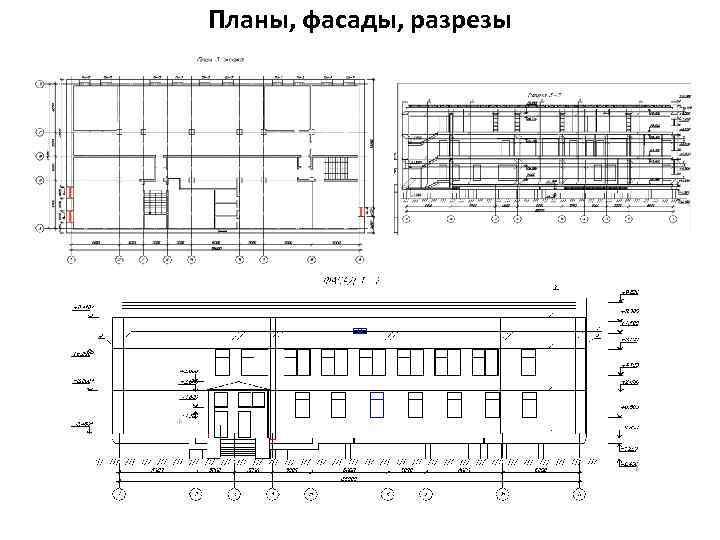 Планы, фасады, разрезы