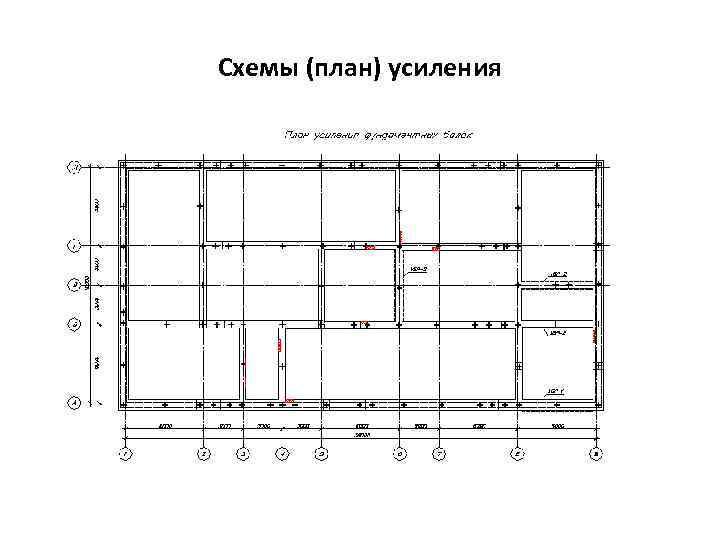 Схемы (план) усиления