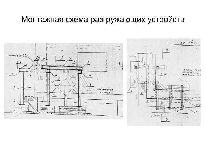 Монтажная схема разгружающих устройств