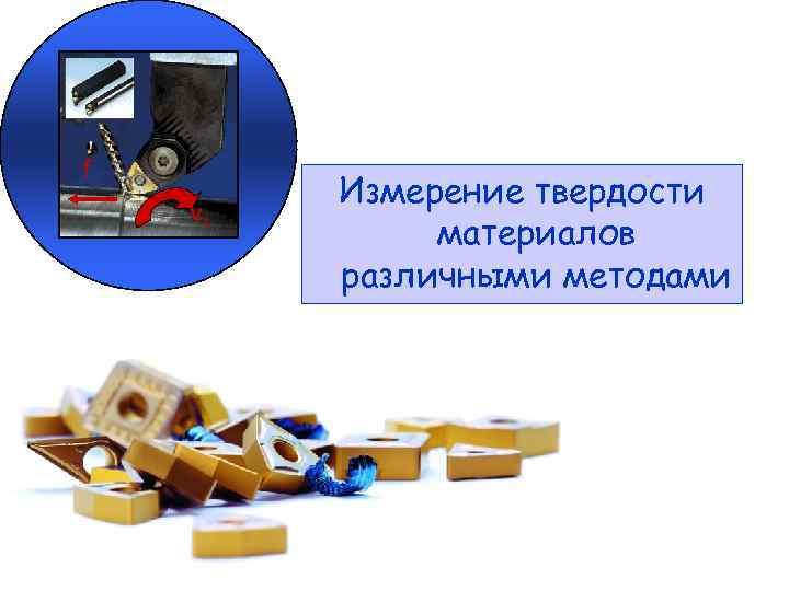 f   Измерение твердости vc    материалов   различными методами