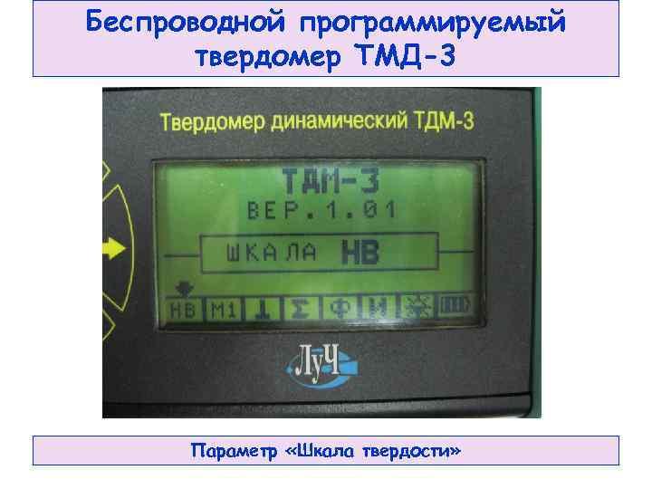 Беспроводной программируемый  твердомер ТМД-3  Параметр «Шкала твердости»
