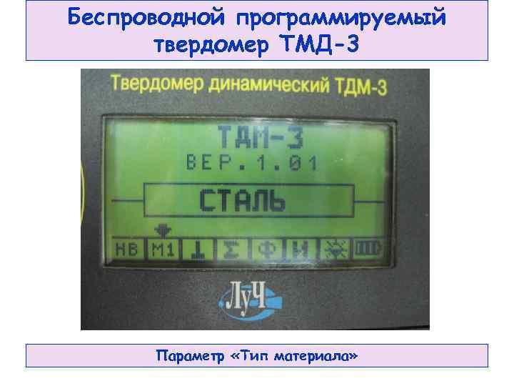 Беспроводной программируемый  твердомер ТМД-3  Параметр «Тип материала»