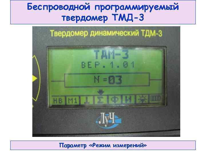 Беспроводной программируемый  твердомер ТМД-3   Параметр «Режим измерений»