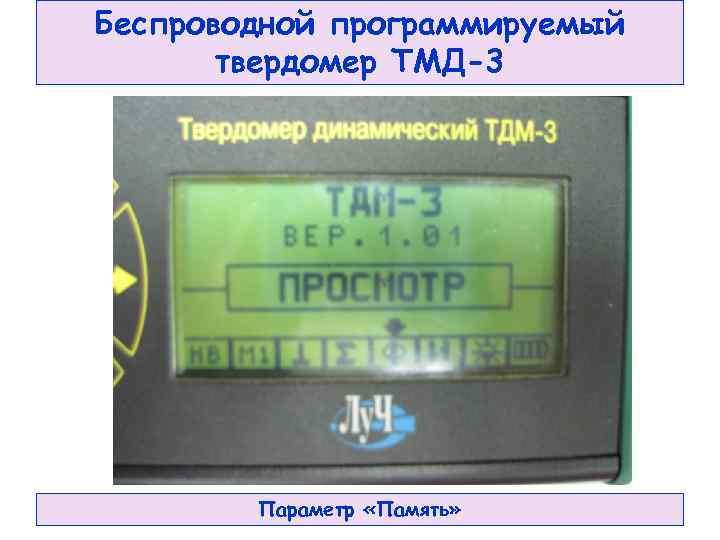 Беспроводной программируемый  твердомер ТМД-3   Параметр «Память»