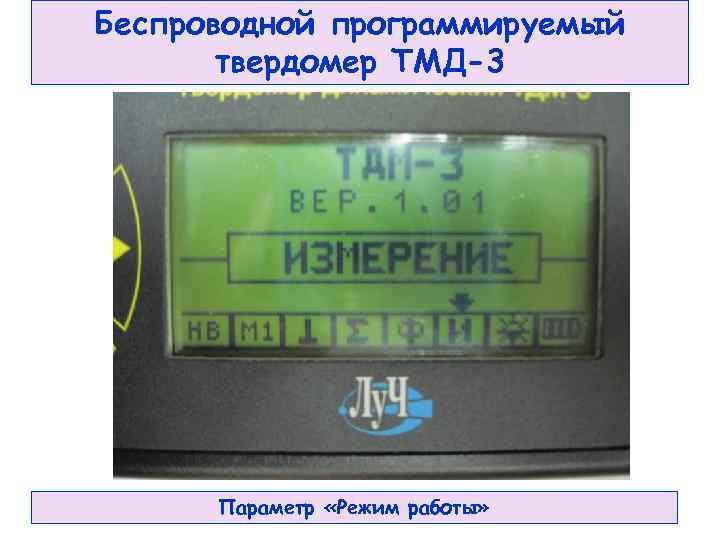 Беспроводной программируемый  твердомер ТМД-3  Параметр «Режим работы»