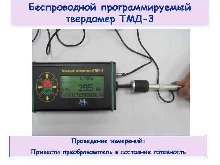 Беспроводной программируемый  твердомер ТМД-3   Проведение измерений: Привести преобразователь в состояние готовность