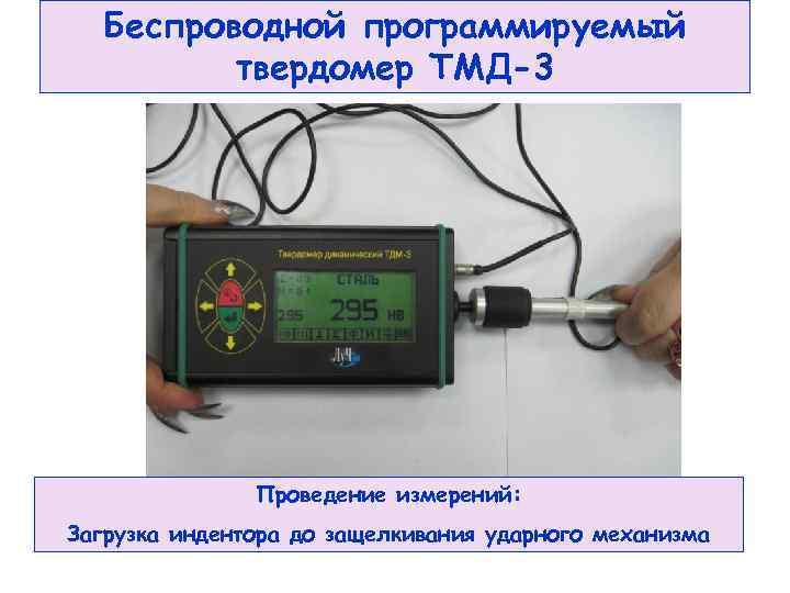 Беспроводной программируемый  твердомер ТМД-3    Проведение измерений: Загрузка индентора