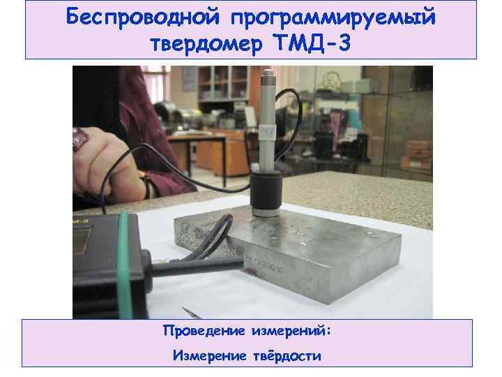 Беспроводной программируемый  твердомер ТМД-3  Проведение измерений:   Измерение твёрдости