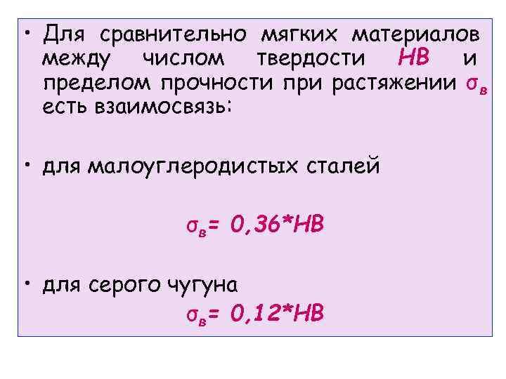 • Для сравнительно мягких материалов  между числом твердости НВ   и