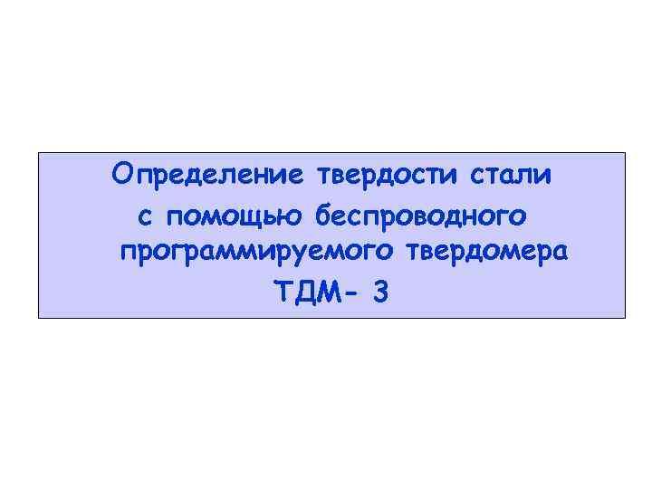 Определение твердости стали с помощью беспроводного программируемого твердомера   ТДМ- 3