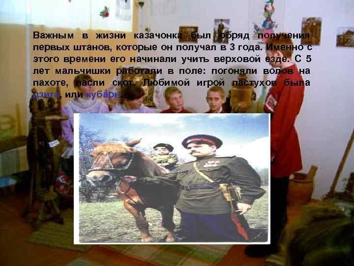Важным в жизни казачонка был обряд получения первых штанов, которые он получал в 3