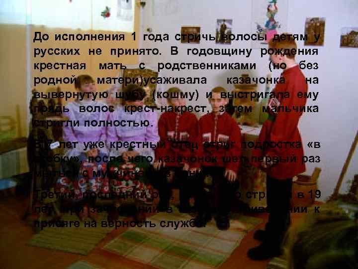 До исполнения 1 года стричь волосы детям у русских не принято. В годовщину рождения
