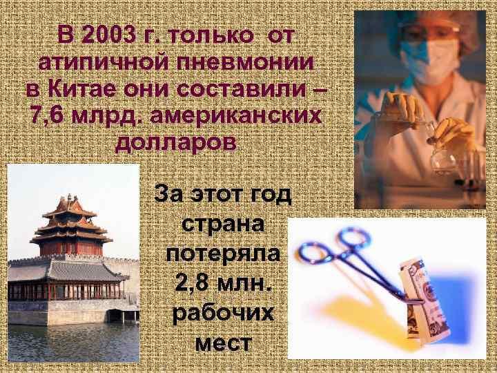 В 2003 г. только от атипичной пневмонии в Китае они составили –