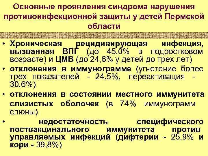 Основные проявления синдрома нарушения противоинфекционной защиты у детей Пермской   области