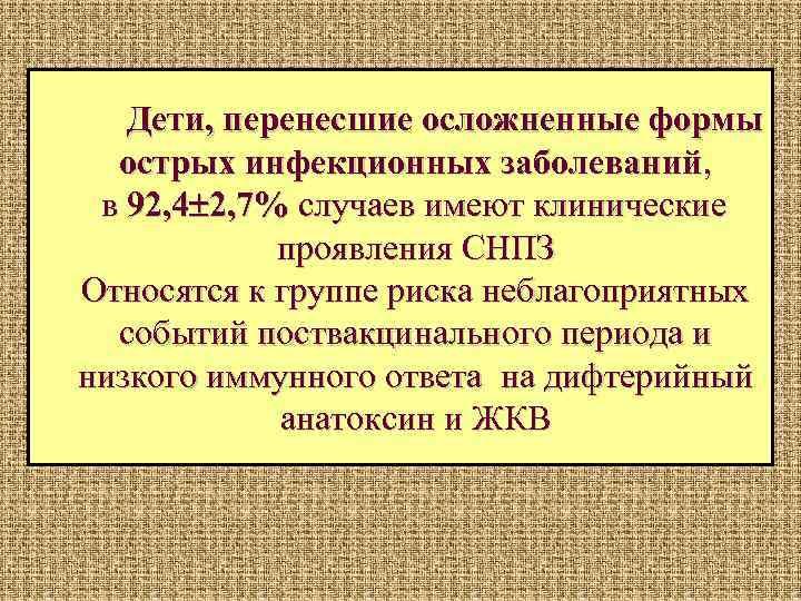 Дети, перенесшие осложненные формы  острых инфекционных заболеваний,  в 92, 4