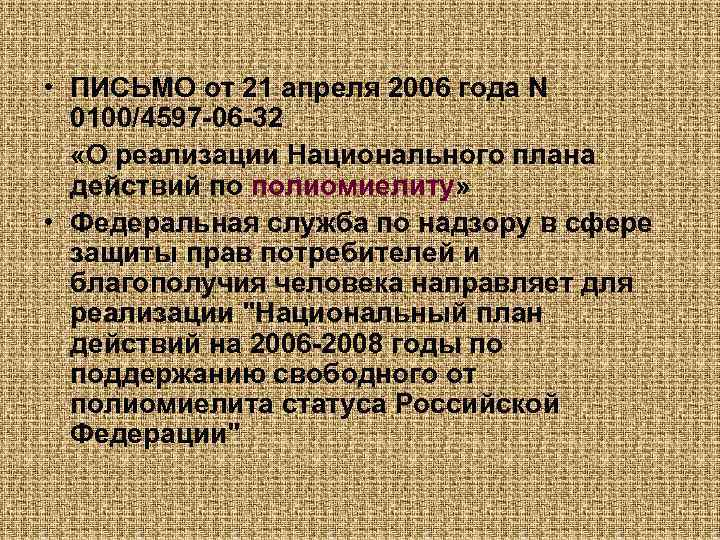 • ПИСЬМО от 21 апреля 2006 года N  0100/4597 06 32