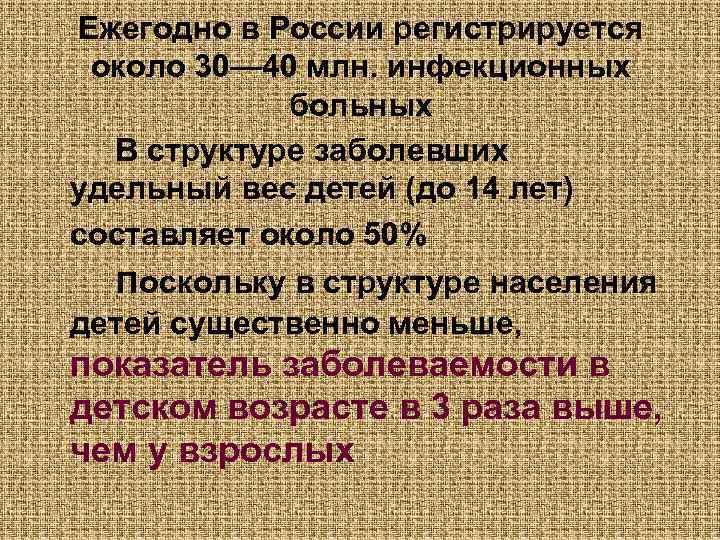 Ежегодно в России регистрируется около 30— 40 млн. инфекционных   больных  В